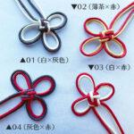 革製結び紐