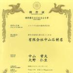 再利用方法の特許(特許第5958925号)